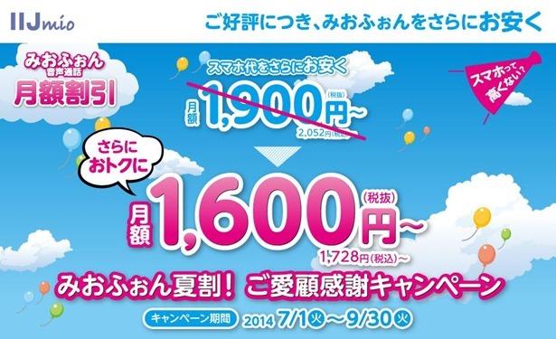 IIJmio、音声機能付きSIMの月額料金を値下げ―みおふぉん夏割7/1開始