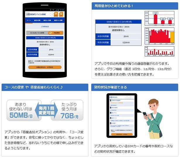 ocn-mobile-one-app-01