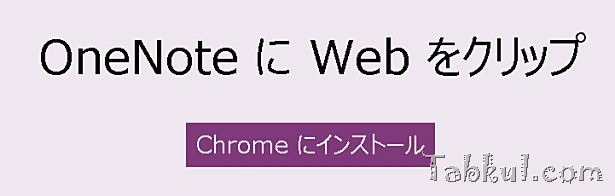 Microsoft、Chrome拡張機能『OneNote Clipper』提供開始