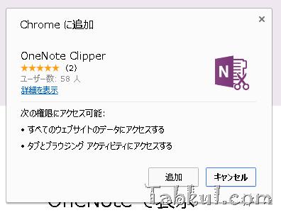 onenote_clipper_chrome.2