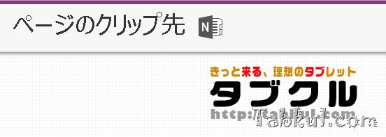 onenote_clipper_chrome.6