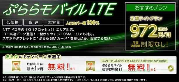 格安SIMカード『ぷららモバイルLTE』、3G端末向けAPN設定を公開―2,000円割引キャンペーン
