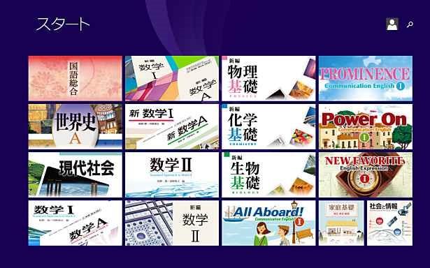 東京書籍、Windows 8アプリ『高等学校デジタル教科書』17冊を配信開始―価格ほか