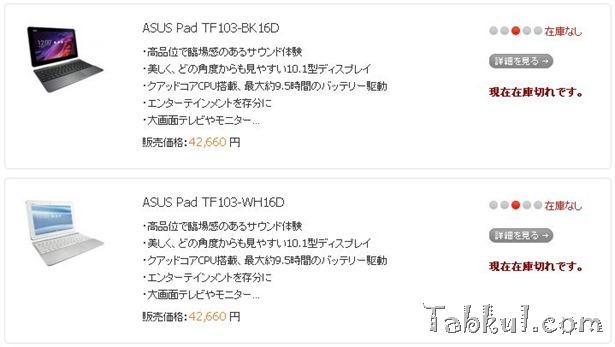 ASUS Pad TF103C