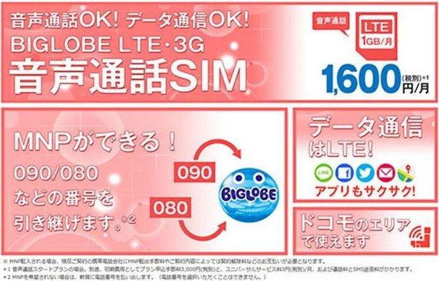 BIGLOBE「音声通話SIM」、LTE1GB+公衆無線LAN付きで月額1,600円から提供開始―携帯MNP対応