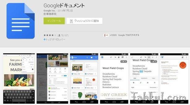 Androidアプリ「Googleドキュメント」がMicrosoft Wordの保存・編集に対応