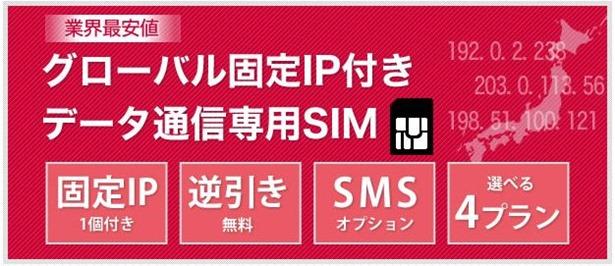 固定IP付き格安SIMカード「インターリンクLTE SIM」発表、7/8発売開始―価格や機能ほか