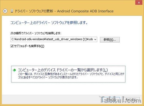 LG-G-Watch-USB-Driver-Install-05