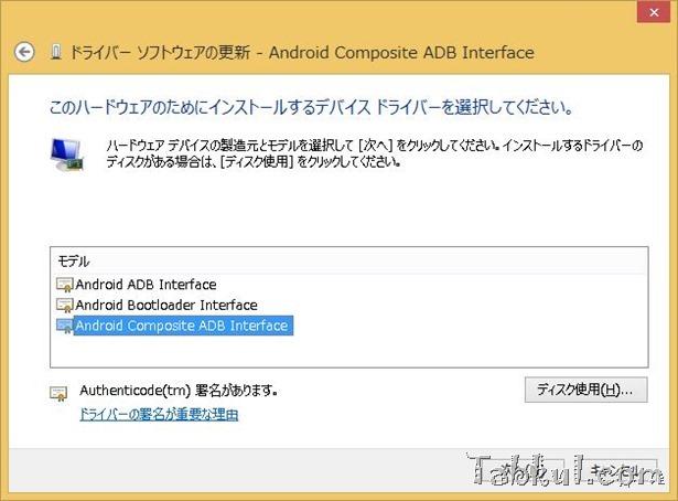 LG-G-Watch-USB-Driver-Install-06