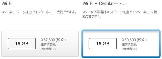 Apple、SIMフリー版 iPad を発売―24時間以内に出荷