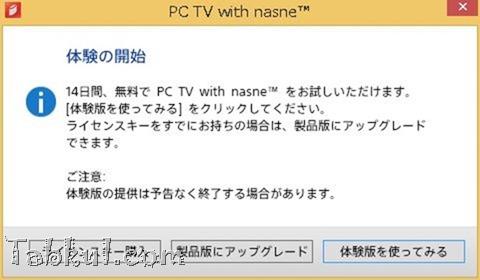nasne-pc-14