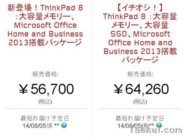 Lenovo、RAM4GB搭載64bit版『ThinkPad 8』発売―価格は値下げ