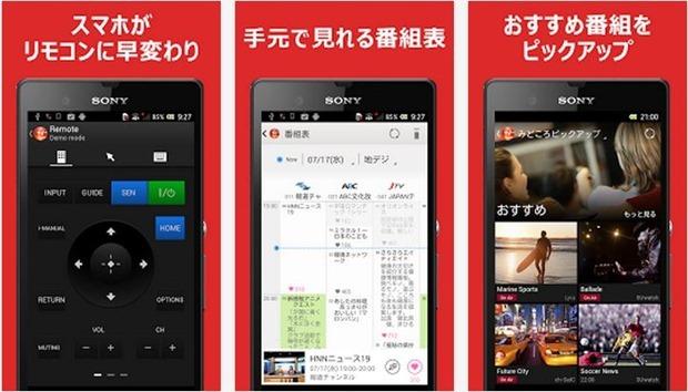 ソニー、「TV SideView」が nasne 対応に―リモコン&番組表アプリ
