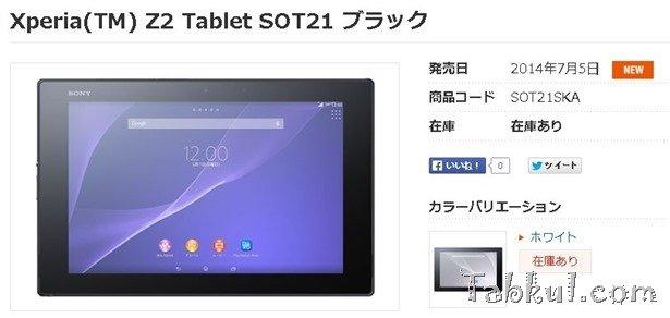 au、WiMAX2+対応『Xperia Z2 Tablet SOT21』を本日7/5発売―キャンペーンほか