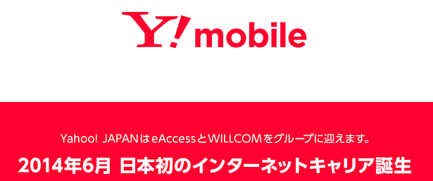Y!Mobile、通話&データ通信の定額サービスを月2980円~8/1提供か―Yahoo特典も