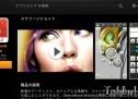 本日無料、スケッチアプリ「SketchBook Mobile」(価格 196円)―No.638