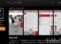 本日無料、ラジオ放送アプリ「myTuner Radio 日本 Pro」(価格 300円)―No.639