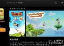 本日無料、Appleが2012年ベストゲームに選んだ「Rayman Jungle Run」(価格 250円)―No.640
