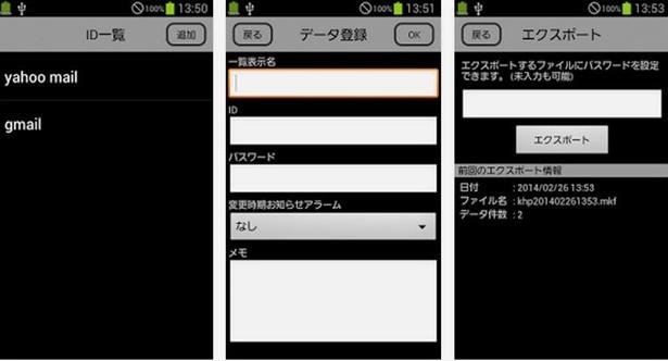 本日無料、パスワード管理アプリ「KeyHolder」(価格 100円)―No.632