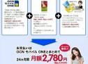 格安SIMカード『OCN モバイル ONE』でスマホ「LG G2 mini LG-D620J」セット販売開始