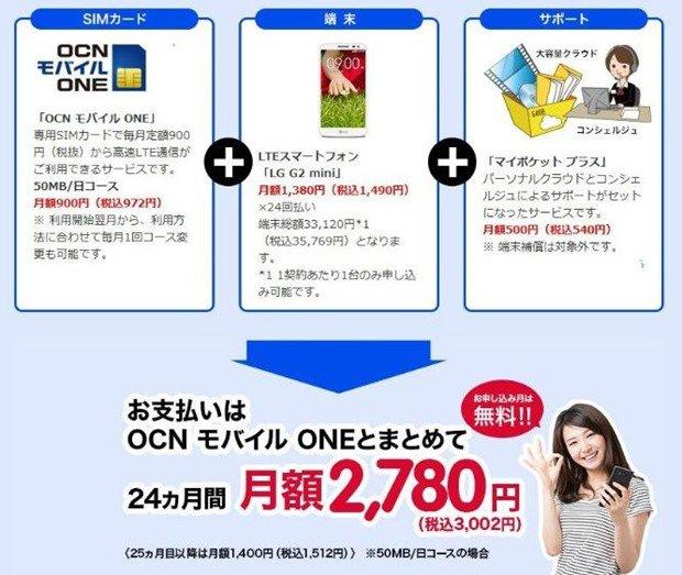 OCN-Mobile-One-0805