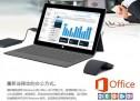 2in1/10型Windowsタブレット『ONDA V101w』発表、スペックほか