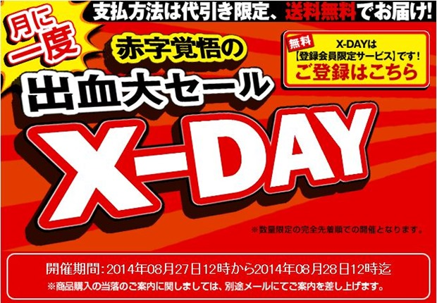 X-DAY