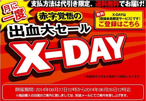 1日限定、NTT-X Storeが出血大セール「X-DAY」を開催中―液晶モニターやワコム/PC他
