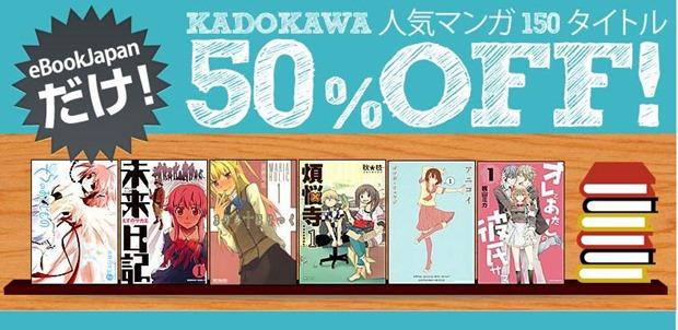9/4まで、『eBookJapan』で角川マンガ150タイトル全巻セット50%OFFキャンペーン