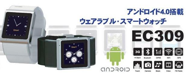 SIMカード対応スマートウォッチ『AR-EC309』(Goophone Smart Watch)発売、スペックや価格ほか