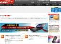 8/17まで、レノボがThinkPad 8/ThinkPad 10を値下げする「お盆特別クーポン」配布中