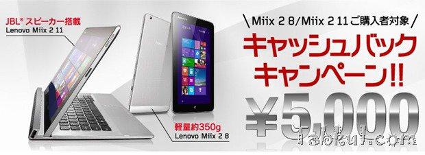 レノボ、「Miix 2 8」「Miix 2 11」購入で5,000円キャッシュバックキャンペーン実施―対象型番など