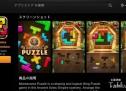 本日無料、Androidアプリ「Montezuma Puzzle Premium」(価格 100円)―No.662