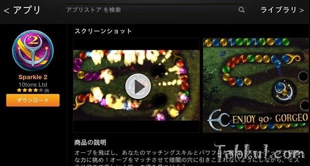 本日無料、マッチ3パズル「Sparkle 2」(価格 499円)―No.664