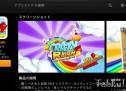 本日無料、Androidアプリ「CrazyRush Volume 1」(価格 99円)―No.668