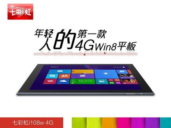 LTE対応Windowsタブレット『Colorfly i108W 4G』発表―価格/スペックほか #IFA2014