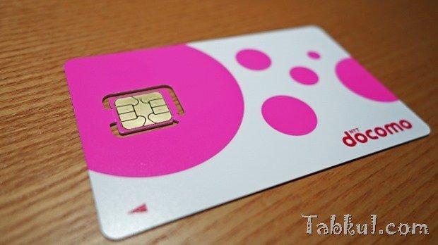 ドコモMVNOの格安SIMカード税抜き900円4プラン比較表(2014年9月時点)―IIJmio/OCNモバイルONE/BIC SIM/BIGLOBE