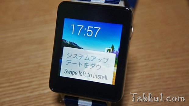 LG G WatchがAndroid Wear 4.4W.1 (KGW42Q)にアップデート、変更点ほか