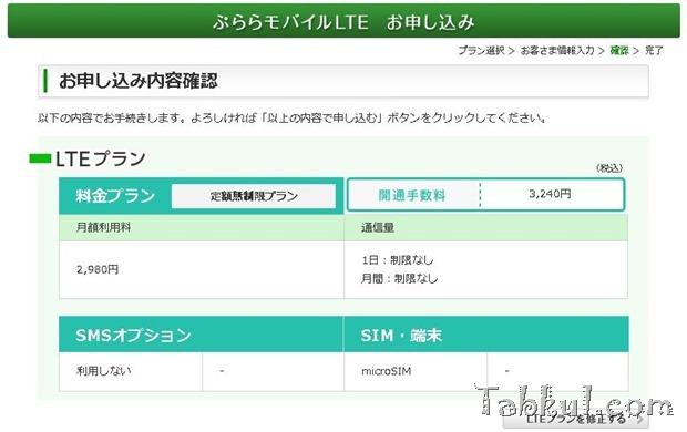 NTT-Plala-SIM-Order.10