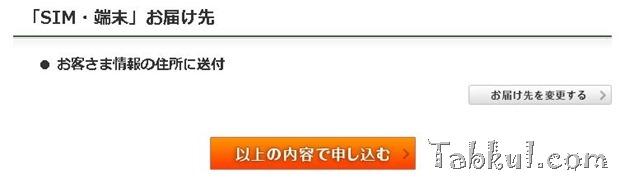 NTT-Plala-SIM-Order.11