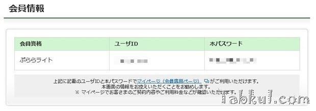 NTT-Plala-SIM-Order.12