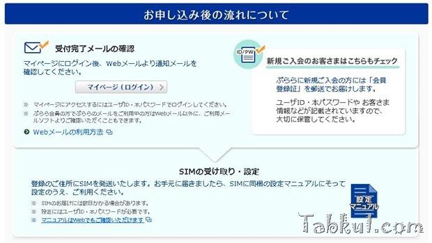 NTT-Plala-SIM-Order.13