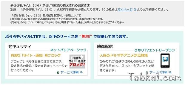 NTT-Plala-SIM-Order.14