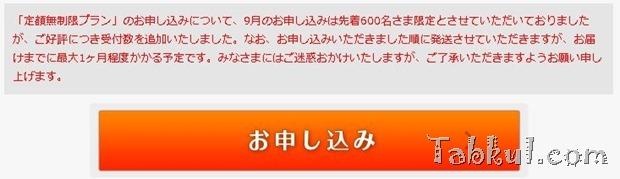 NTT-Plala-SIM-Order.15