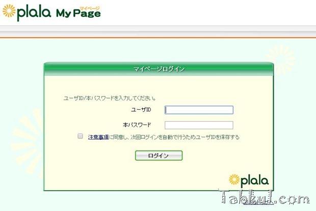 NTT-Plala-SIM-Order.16