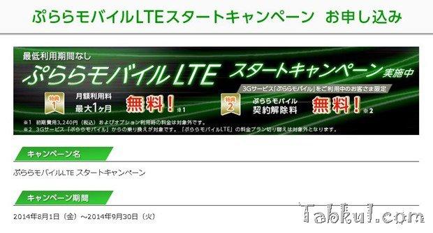 早くも在庫切れ、「ぷららモバイルLTE:定額無制限プラン」を申込みできず