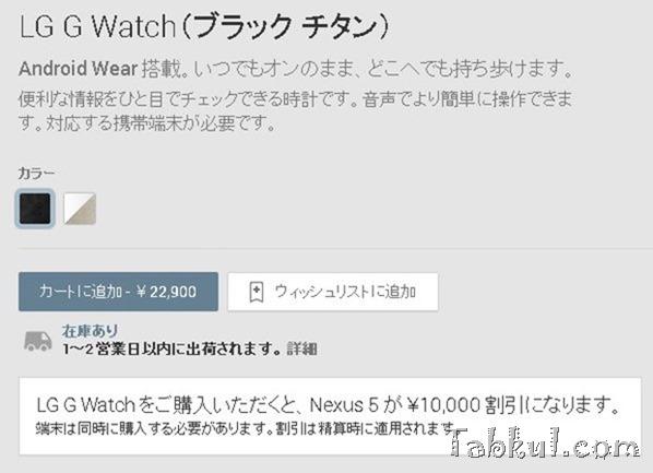 Nexus5-LG-G-Watch-sale.1