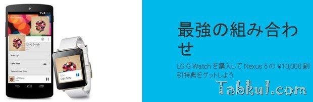 次期Nexusリリース間近か、Nexus 5 と LG G Watch の同時購入で1万円割引セール中
