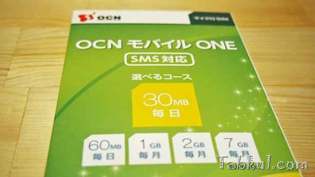 格安SIMカード『OCNモバイルONE』の解約手続きをした話