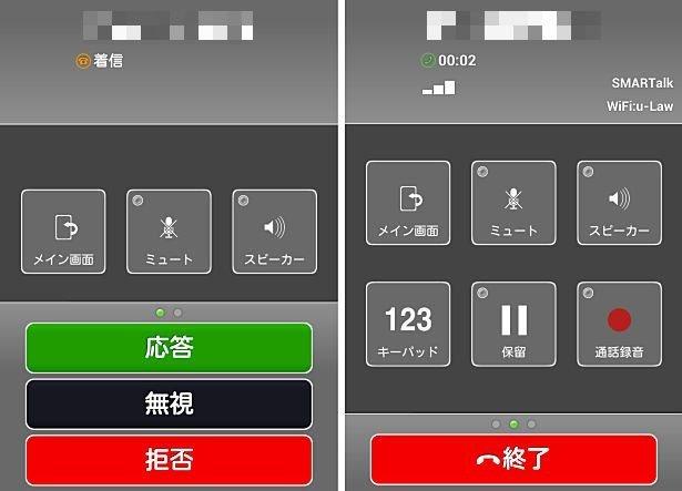 『ぷららモバイルLTE』x『WiMAX』で050IP電話「SMARTalk」は使えるか、通話レビュー